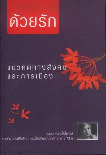 ด้วยรัก เล่ม 7 แนวคิดทางสังคมและการเมือง (ศาสตราจารย์กิตติคุณ ดร.ฉัตรทิพย์ นาถสุภา) [mr04]