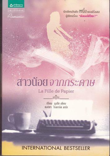 สาวน้อยจากกระดาษ (La Fille de Papier)