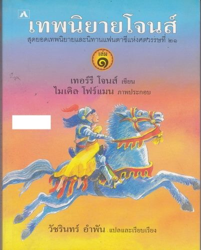 เทพนิยายโจนส์ เล่ม 1 (Fairy Tales & Fantastic Stories) (โดย เทอร์รี่ โจนส์)