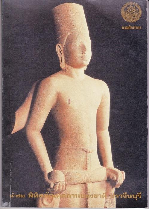 นำชมพิพิธภัณฑสถานแห่งชาติ ปราจีนบุรี