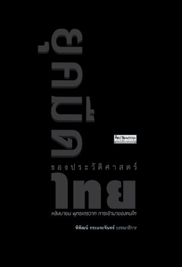 ยุคมืดของประวัติศาสตร์ไทย [mr03]