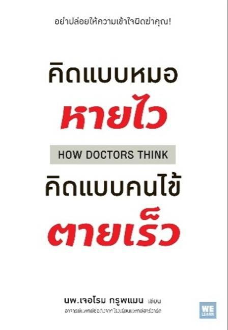 คิดแบบหมอหายไว คิดแบบคนไข้ตายเร็ว (HOW DOCTORS THINK) [mr01]