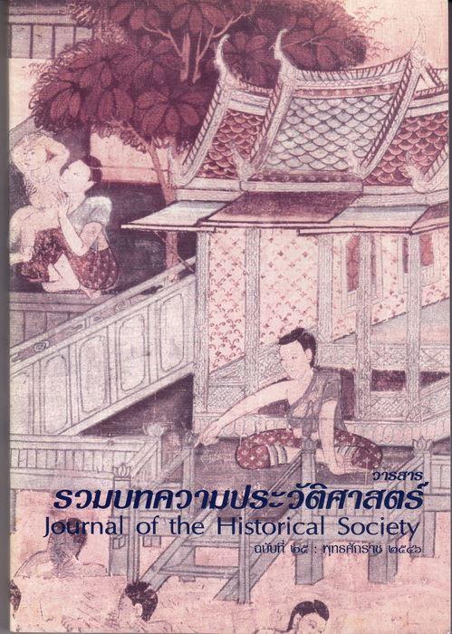 วารสารรวมบทความประวัติศาสตร์ฉบับพิเศษ ฉบับที่ 25 (พุทธศักราช 2547) (Journal of the Historical Society)