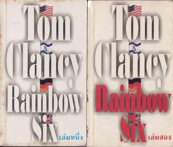 อุดมการณ์เฉียดนรก (Rainbow Six)
