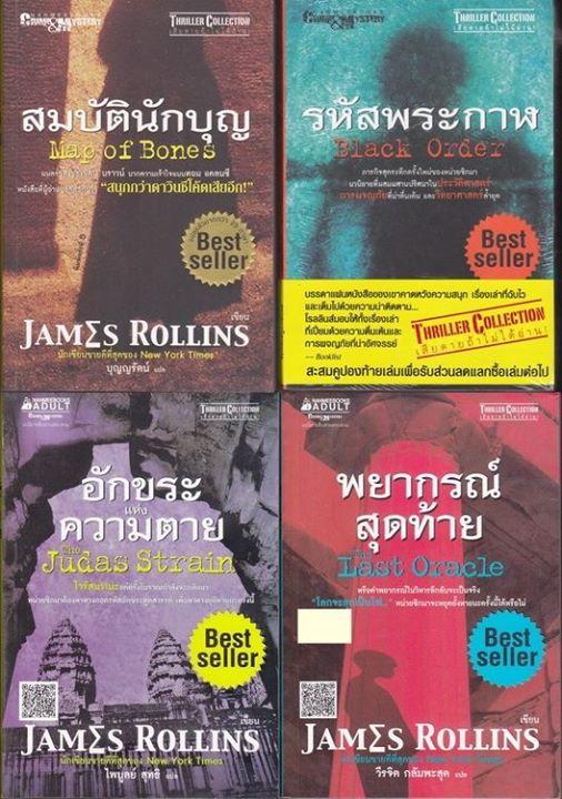 SIGMA Force series ประกอบด้วย สมบัตินักบุญ (Map of Bones) รหัสพระกาฬ (Black Order) อักขระแห่งความตาย (The Judas Strain) พยากรณ์สุดท้าย (The Last Oracle) ของ เจมส์ โรลลินส์ (James Rollins)
