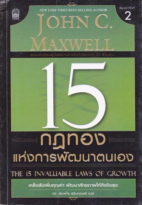 15 กฎทองแห่งการพัฒนาตนเอง (The 15 Invaluable Laws of Growth) (John C. Maxwell)