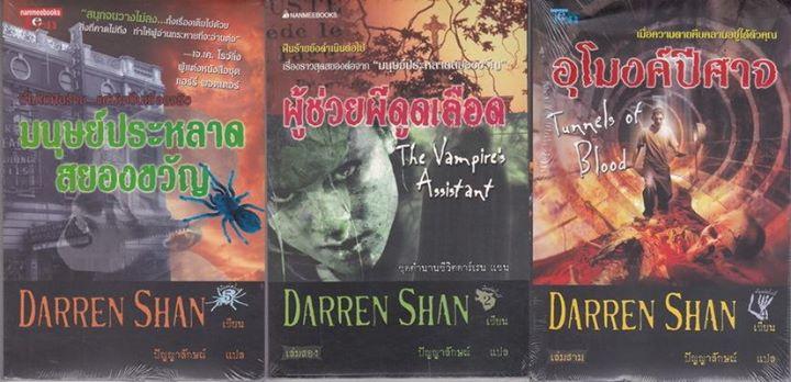 ชุดดาร์เรน ชาน เล่ม 1 - 3