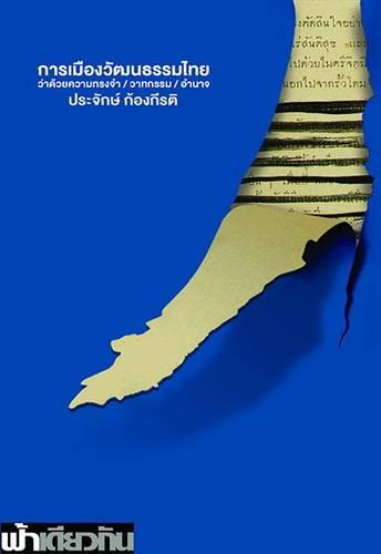 การเมืองวัฒนธรรมไทย ว่าด้วยความทรงจำ วาทกรรม อำนาจ (ปกแข็ง) [mr04]