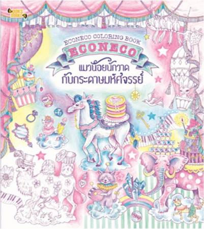 แมวน้อยนักวาดกับกระดาษมหัศจรรย์ (Econeco Coloring Book) [mr01]