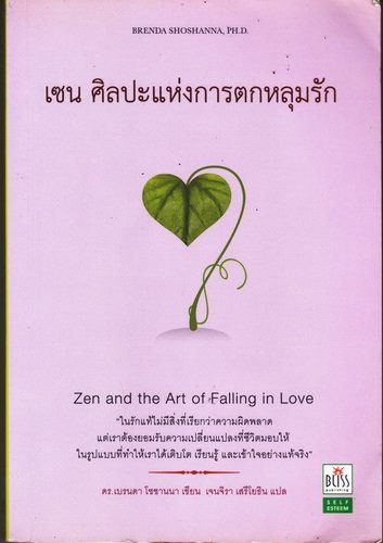 เซน ศิลปะแห่งการตกหลุมรัก (Zen and the Art of Falling in Love)