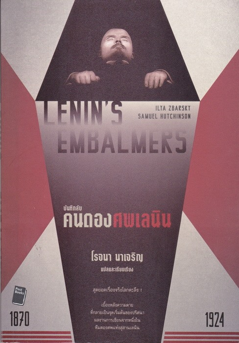 บันทึกลับคนดองศพเลนิน (Lenin's Embalmers)