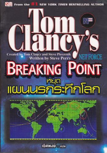 หยุดแผนนรกระทึกโลก (Tom Clancy's Net Force: Breaking Point)