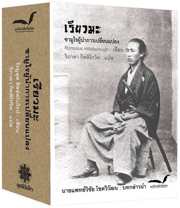 เรียวมะ ซามูไรผู้นำการเปลี่ยนแปลง (Ryoma: Life of A Renaissance Samurai)
