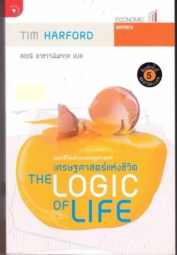 เศรษฐศาสตร์แห่งชีวิต (The Logic of Life) ของ ทิม ฮาร์ฟอร์ด (Tim Harford) แปลโดย สฤณี อาชวานันทกุล