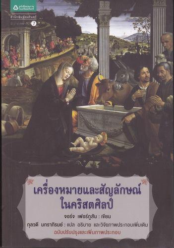 เครื่องหมายและสัญลักษณ์ในคริสตศิลป์ (Signs and Symbols in Christian Art)