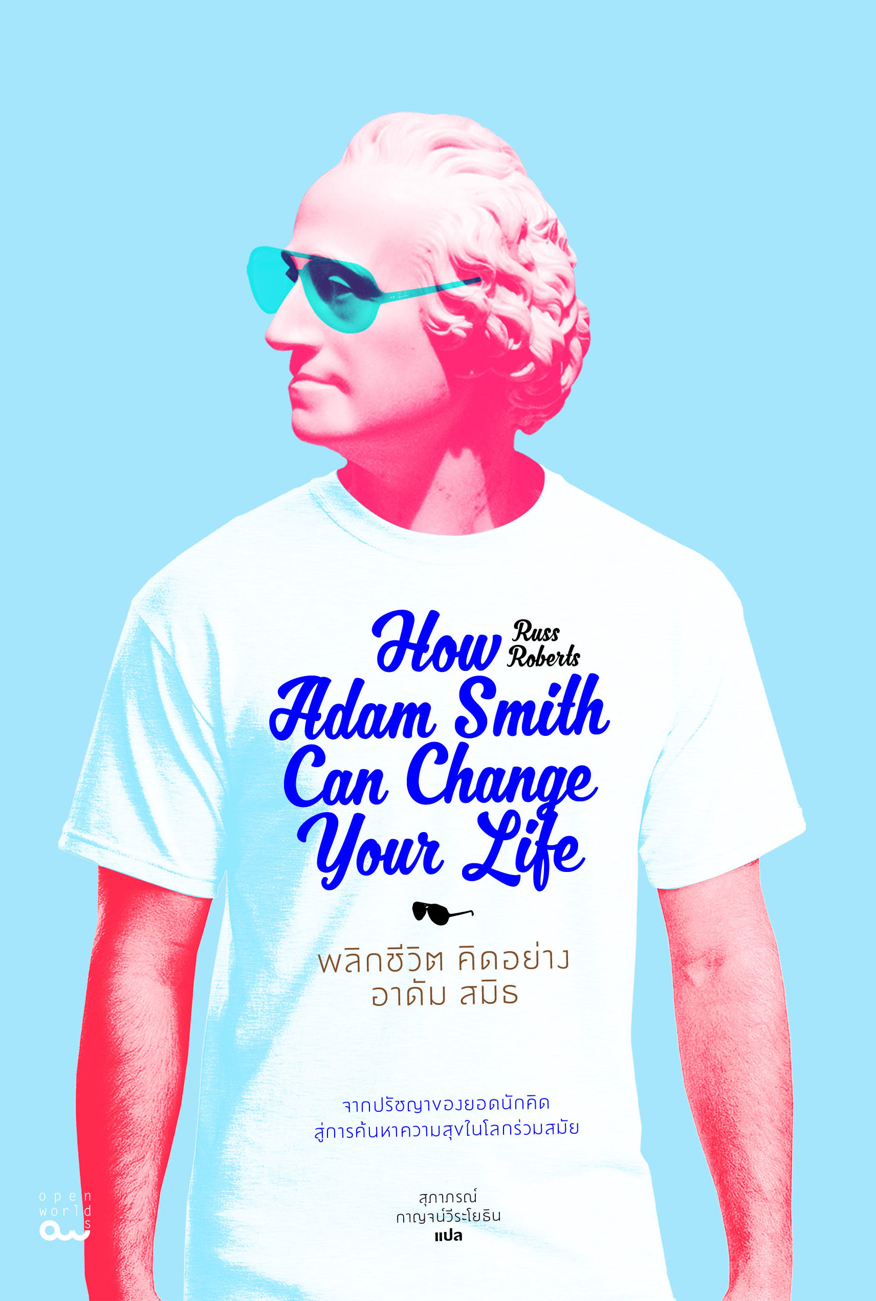 พลิกชีวิต คิดอย่าง อาดัม สมิธ (How Adam Smith Can Change Your Life)