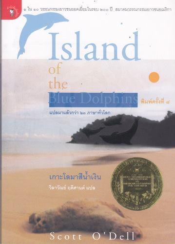 เกาะโลมาสีน้ำเงิน (Island of the Blue Dolphins) **1 ใน 10 วรรณกรรมเยาวชนยอดเยี่ยมในรอบ 200 ปี