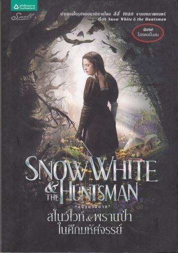 สโนว์ไวท์ & พรานป่า ในศึกมหัศจรรย์ (Snow White & The Hunrsman)
