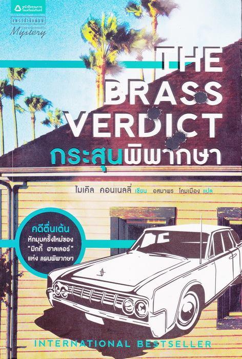 กระสุนพิพากษา (The Brass Verdict) (Harry Bosch Universe #17)