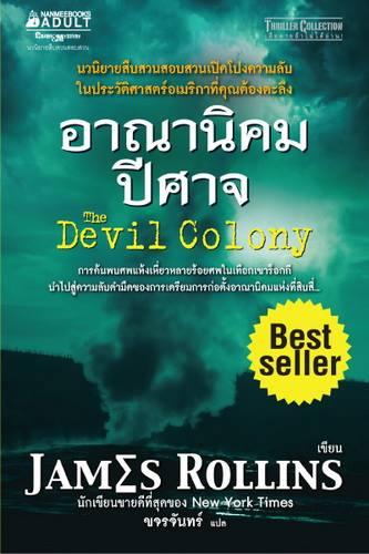 อาณานิคมปีศาจ (The Devil Colony) [mr02]