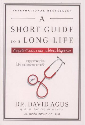 ถ้าคุณรักตัวเองมากพอ ขอให้หมอได้พูดตรงๆ (A Short Guide to a Long Life)
