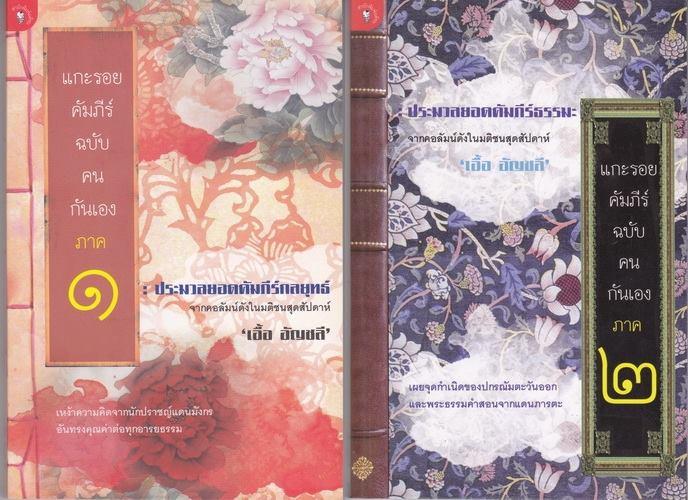 แกะรอยคัมภีร์ฉบับคนกันเอง เล่ม 1 - 2