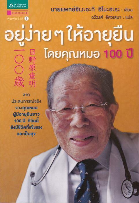 อยู่ง่ายๆ ให้อายุยืนโดยคุณหมอ 100 ปี