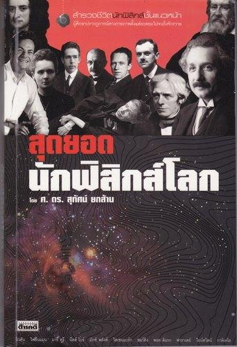 สุดยอดนักฟิสิกส์โลก ของ ศ.ดร.สุทัศน์ ยกส้าน