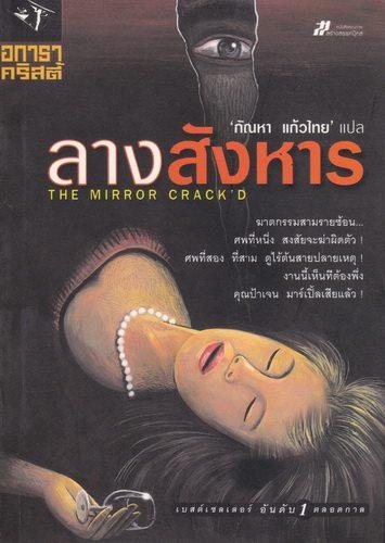 ลางสังหาร (The Mirror Crack'd) (Agatha Christie)