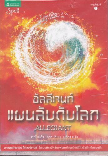 อัลลีเจนท์ แผนลับดับโลก (Allegiant)