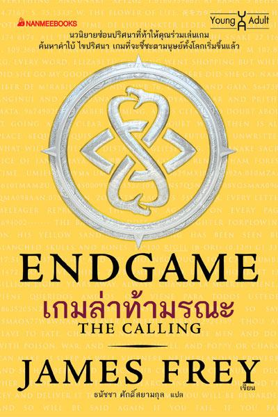 เกมล่าท้ามรณะ เล่ม 1 (ENDGAME The Calling) [mr02]