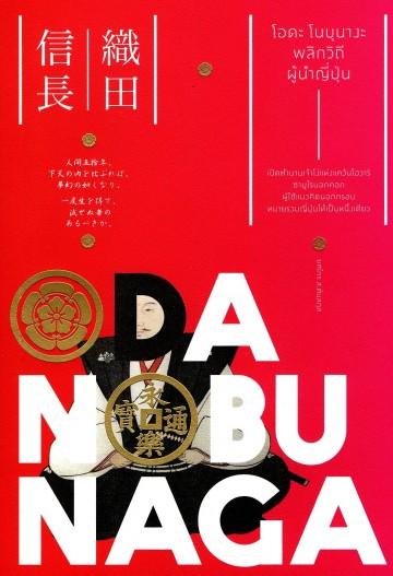 โอดะ โนบุนางะ พลิกวิถีผู้นำญี่ปุ่น (Oda Nobunaga)