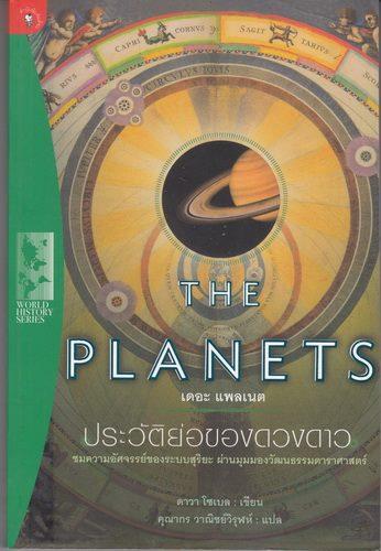 เดอะ แพลแนต ประวัติย่อของดวงดาว (The Planets)
